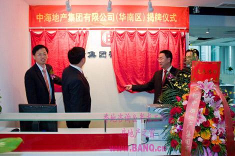 广州 华南区/中海地产集团有限公司(华南区)在广州举行揭牌仪式