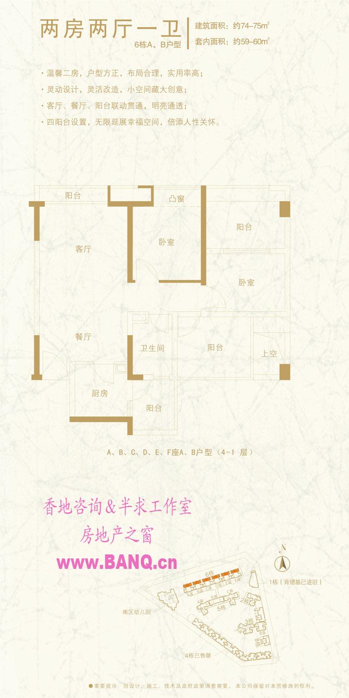 mini公馆:中海·西岸华府南区6栋户型谍报