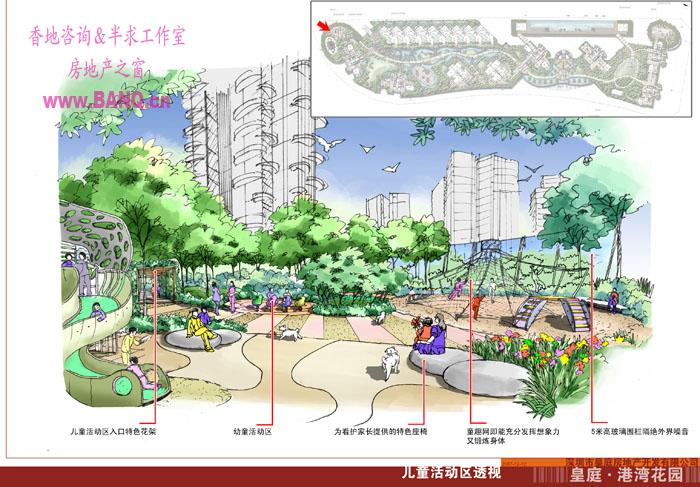 室外儿童活动区设计