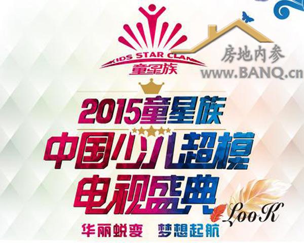 虎门万达将启2015童星族中国少儿超模电视盛典海选