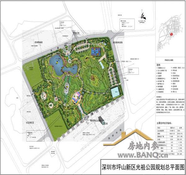 坪山新区光祖公园规划总平面图公示