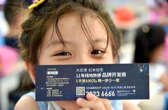 华侨城四海云亭举办六一儿童礼品派发活动